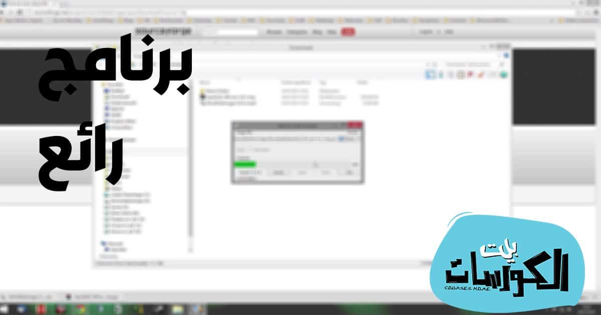 برنامج Win32 Disk Imager