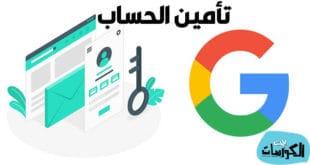 تأمين حساب جوجل