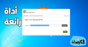 تحميل أداة Windows USBDVD Download Tool