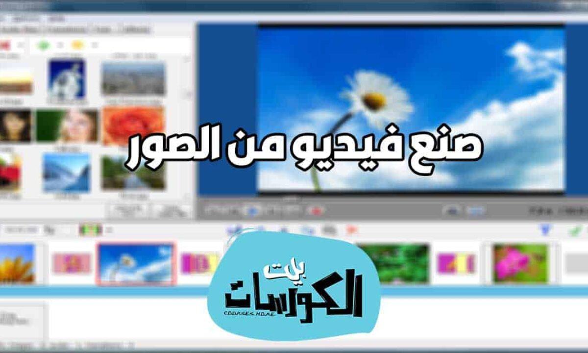 تحميل برنامج صنع فيديو من الصور والأغاني للكمبيوتر مجانا