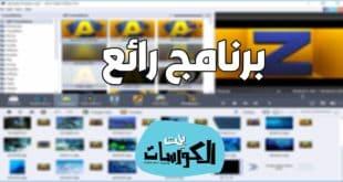تحميل برنامج AVS Video Editor
