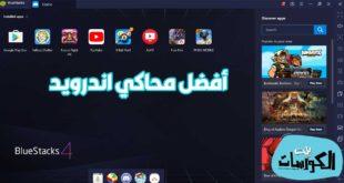 تحميل برنامج BlueStacks لويندوز 7