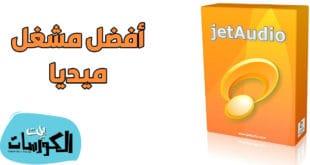 تحميل برنامج JetAudio