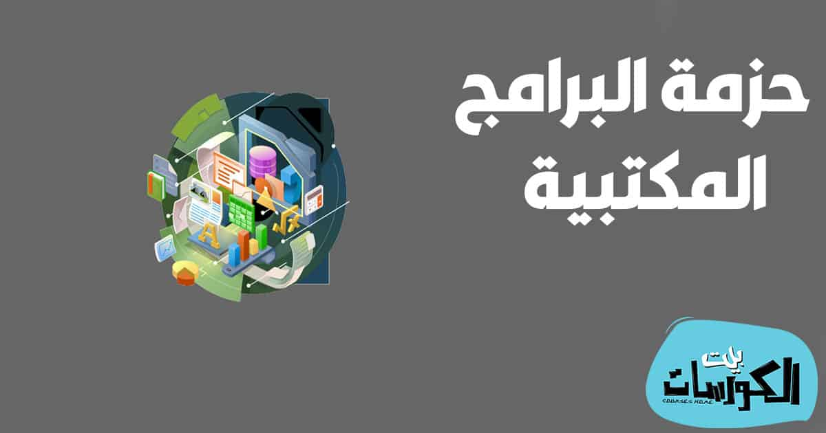 تحميل برنامج LibreOffice Base بالعربي