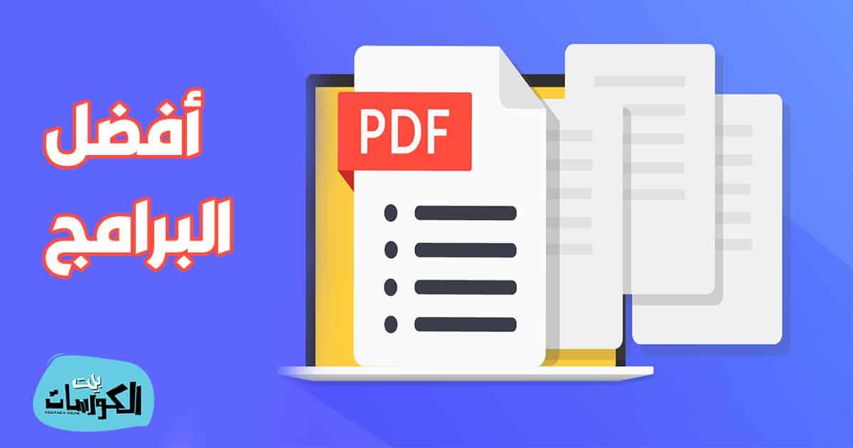 تحميل برنامج PDF مجانا ويندوز 10 عربي