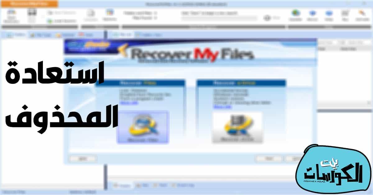 تحميل برنامج Recover My Files 2021 لاستعادة الملفات المحذوفة