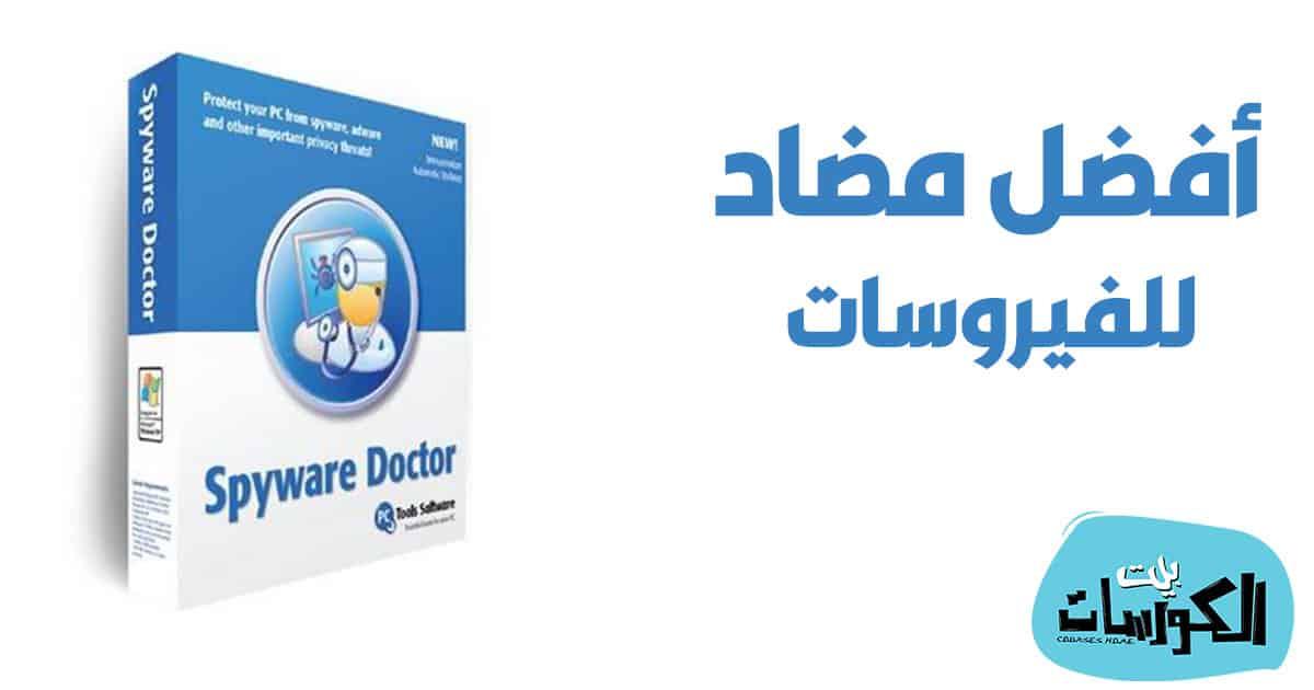 تحميل برنامج Spyware Doctor