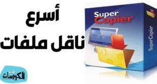 تحميل برنامج SuperCopier