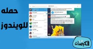 تحميل تليجرام 2020 للكمبيوتر