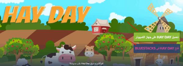 تحميل لعبة Hay Day للكمبيوتر