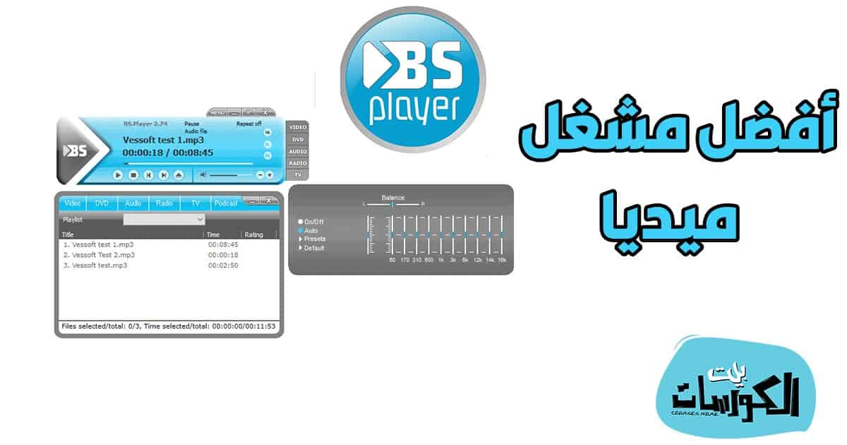 تحميل BS Player