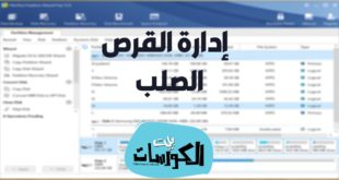 تحميل MiniTool Partition Wizard Free