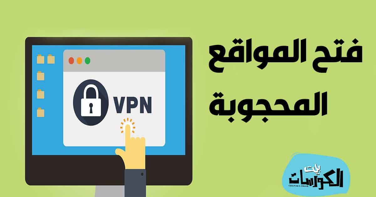 تحميل VPN مجاني للويندوز