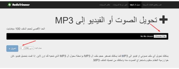 تحويل الصوت إلى MP3 بدون برنامج