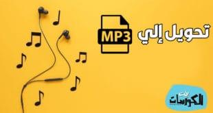 تحويل الصوت إلى MP3