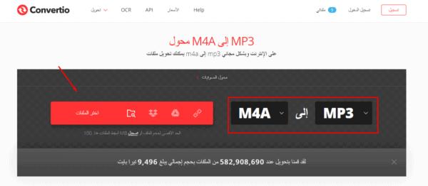 تحويل WAV إلى MP3