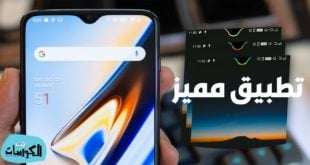 تطبيق Energy Notch