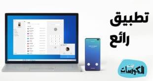 تطبيق Your Phone