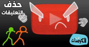 حذف تعليقات اليوتيوب دفعة واحدة