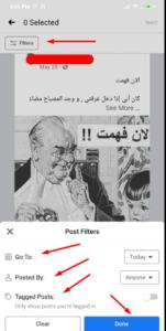 حذف منشورات فيس بوك القديمة