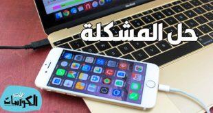 حل مشكلة استنزاف البطارية iOS 13.5.1