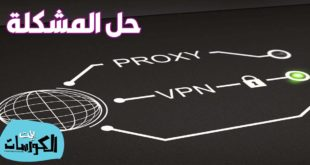 حل مشكلة الـ VPN لا يعمل على الكمبيوتر