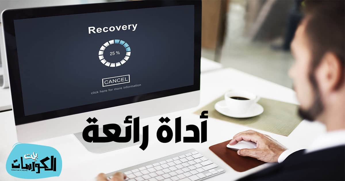 شرح أداة Windows File Recovery