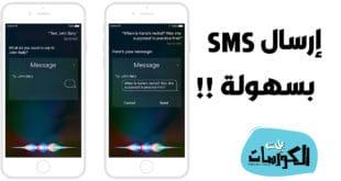 طريقة إرسال رسالة صوتية باستخدام Siri