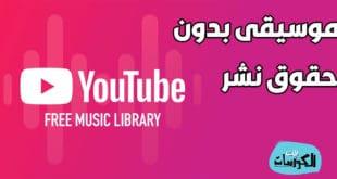 طريقة استخدام الموسيقي في يوتيوب