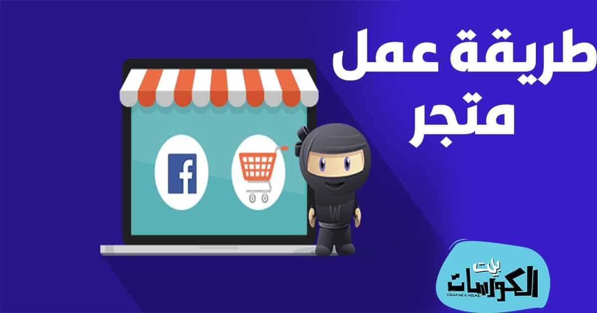 كيفية إنشاء متجر على فيسبوك