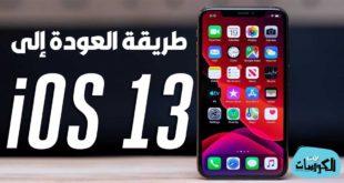كيفية الرجوع إلي iOS 13