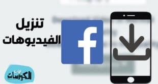كيفية تحميل فيديو فيسبوك للايفون