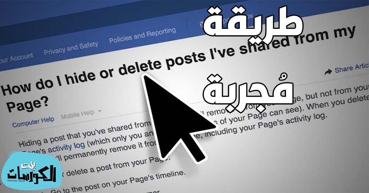 كيفية حذف المشاركات القديمة على فيس بوك