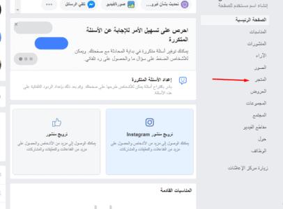 كيفية عمل متجر لبيع المنتجات على فيسبوك