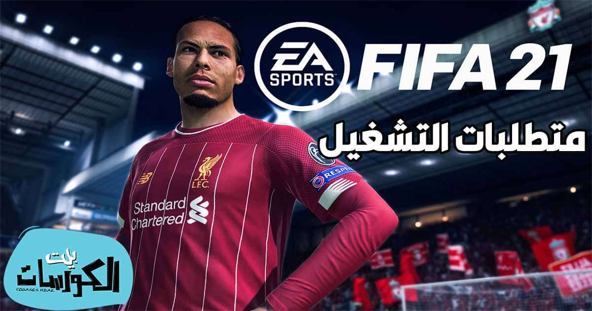 مواصفات تشغيل FIFA 21 على الكومبيوتر