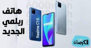 مواصفات هاتف Realme C15