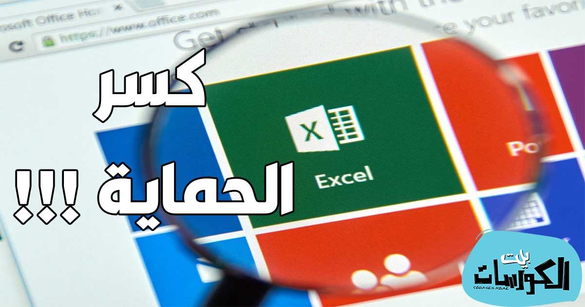 مواقع فك باسورد ملفات Excel