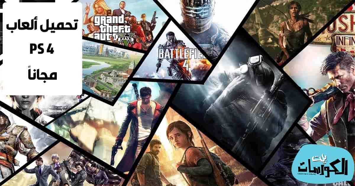 تحميل ألعاب بلاي ستيشن 4 مجانا 2020