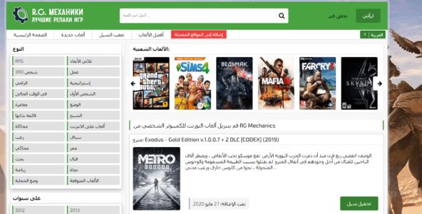 موقع تحميل العاب PS4