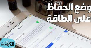 وضع توفير الطاقة في iOS 14