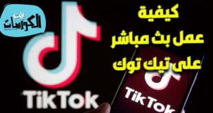 كيفية عمل بث مباشر على تيك توك