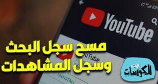 مسح سجل البحث والمشاهدات في اليوتيوب