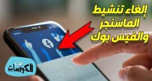 إلغاء تنشيط الماسنجر والفيس بوك