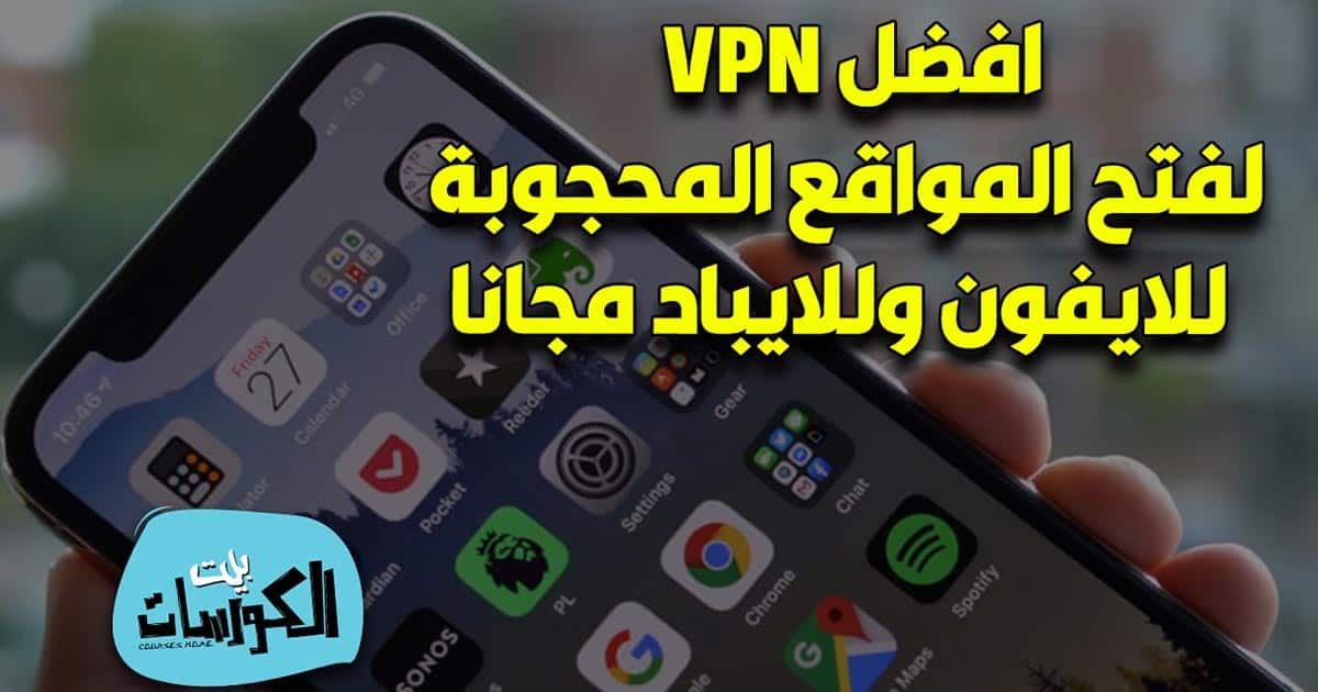 افضل VPN لفتح المواقع المحجوبة للايفون وللايباد مجانا