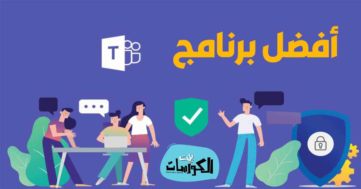 برنامج Microsoft Teams