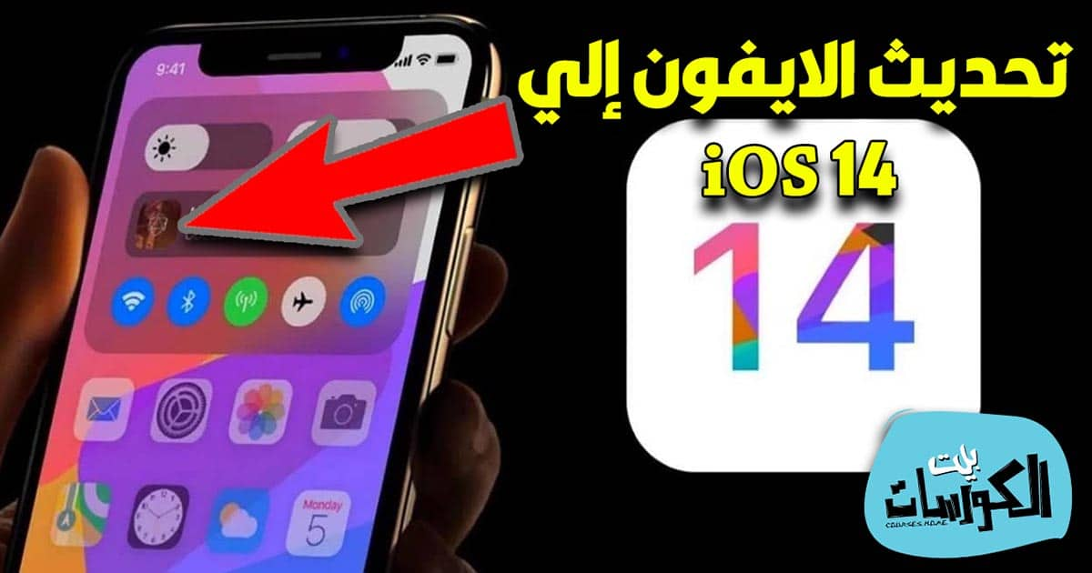 تثبيت تحديث iOS 14