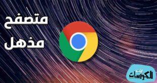 تحميل برنامج جوجل كروم للكمبيوتر 2021