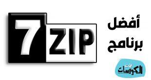 تحميل برنامج 7Zip 32 Bit