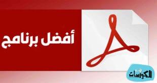 تحميل برنامج Adobe Reader 2021