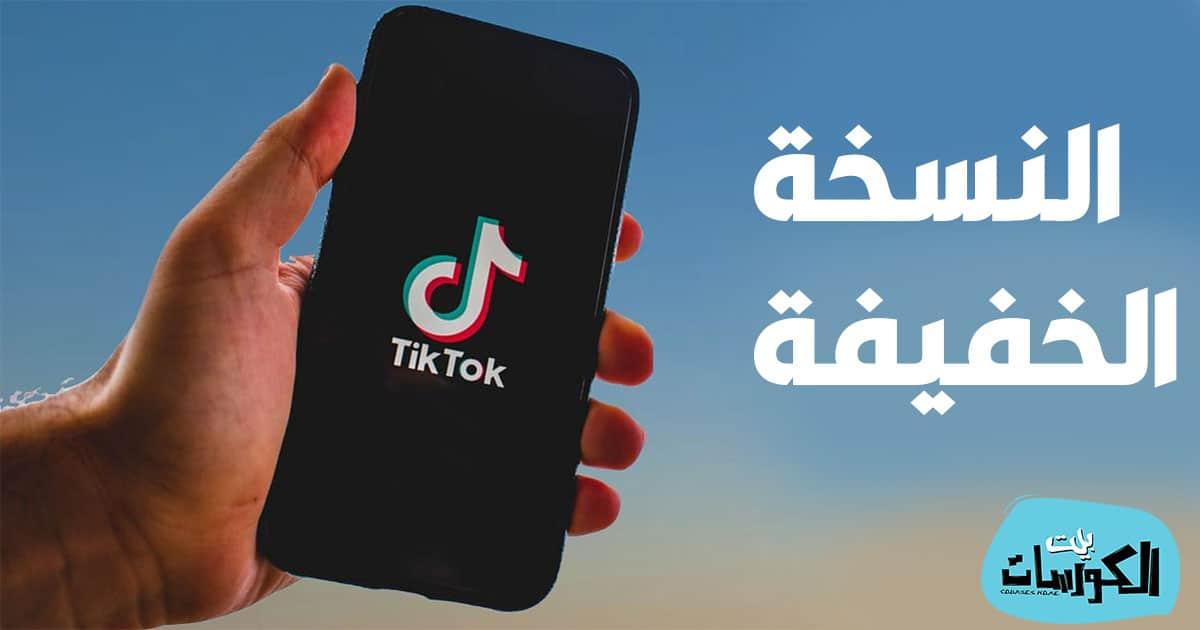 تحميل تطبيق TikTok Lite
